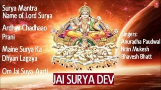 Surya Mantra, Bhajans, Om Jai Surya Aarti By Anuradha Paudwal, Nitin Mukesh, Bhavesh I Audio Juke Bo