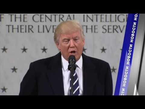 Дональд Трамп посетил штаб-квартиру ЦРУ