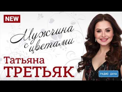Татьяна ТРЕТЬЯК - Мужчина с цветами