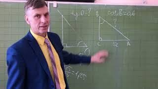 Синус, косинус и тангенс Решение задач по геометрии