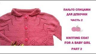 Как связать спицами детский кардиган/How to knit cardigan