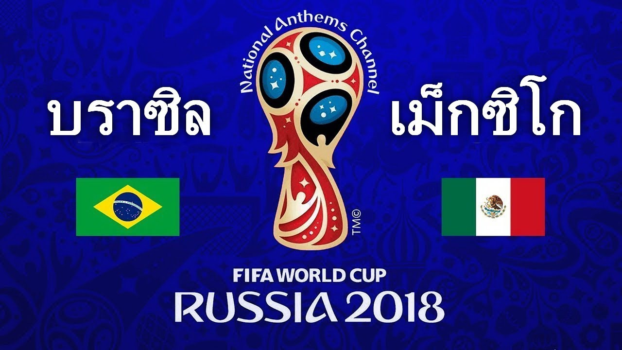ดูบอล: ดูบอลสด ดูบอลโลก 2018 วันนี้