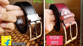Belts For Men In India In Amazon And Flipkart || Artificial Leather Belts Under Rs 500 || 2019