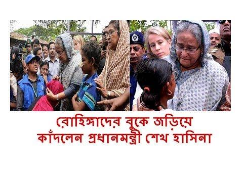 Sheikh Hasina crying for Rohingya | Sheikh Hasina