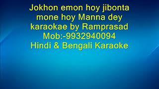 Jokhon emon hoy jibonta mone hoy karaoke manna dey 9932940094