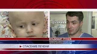 Спасение от рака(, 2015-11-26T16:09:30.000Z)