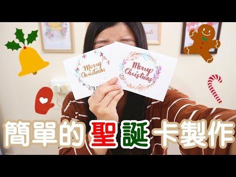 【水彩 x 英文書法】簡單的聖誕卡教學 | Tung 潼潼 - YouTube