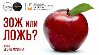 Правильное питание и химическое яблоко Егор Мусин