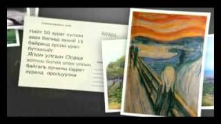 mongoliin baigali orchin ba malchdiin amidral