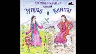 Царь и служанка (Узбекские народные сказки аудиокнига mp3)