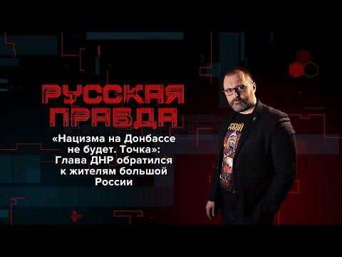 «Нацизма на Донбассе не будет. Точка»: Глава ДНР обратился к жителям большой России