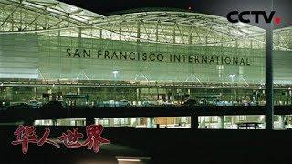 《华人世界》美国旧金山国际机场离境大厅将以华裔市长李孟贤名字命名 20190703 | CCTV中文国际