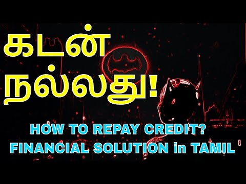 கடன் நல்லது | HOW TO REPAY CREDIT? | FINANCIAL SOLUTION in TAMIL