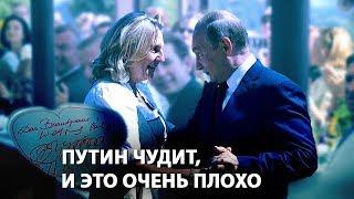 Путин чудит, и это очень плохо