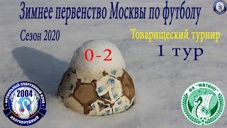 ФК Салют (Долгопрудный-2004) 0-2 ФК Митино