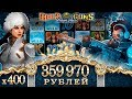 Girls With Guns: Frozen Dawn ! Mega Big Win ! Бонус с заморозкой Wild