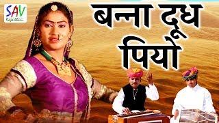 Latest Super Hit Rajasthani Traditional Song &quot Banna Dudh Piyo &quot Huzur Khan SAV Rajasthani