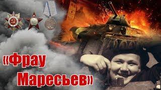Женщина-танкист Мария Лагунова - потерявшая обе ноги. Вся жизнь, как подвиг…