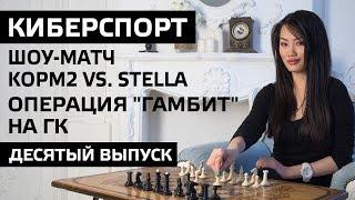 Шоу-матч KOPM2 vs. Stella и Операция