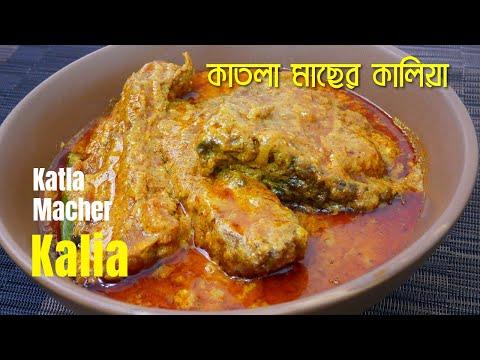 বাঙালি রান্না, কাতলা মাছের কালিয়া  / Katla Macher Kalia / Recipe No. 155