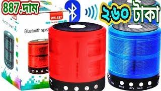 ws 887,এখন মাত্র ২৬০ টাকা।। mini speaker, bluetooth speaker review,video।।ইলেকট্রনিক্স বাজার