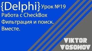 DELPHI Урок № 19 CheckBox, Фильтрация и Поиск.
