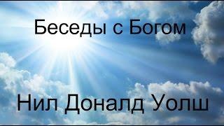 Нил Доналд Уолш - Беседы с Богом