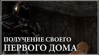 The Elder Scrolls Online – Как получить свой дом