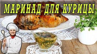Маринад для курицы в духовке. Рецепт маринада для курицы.