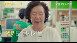 [감쪽같은 그녀] 메인 예고편