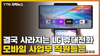 [자막뉴스] 결국 사라지는 LG 휴대전화, 모바일 사업부 직원들은... / YTN