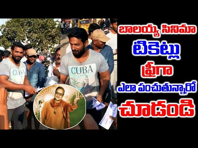 ?????? ?????? ???????? ?????? ??? ???????????? ?????? | NTR Biopic Movie Tickets | Top Telugu Media