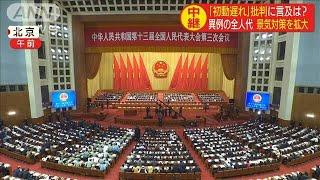 中国の全人代 「初動遅れ」否定  景気対策を拡大(20/05/22)