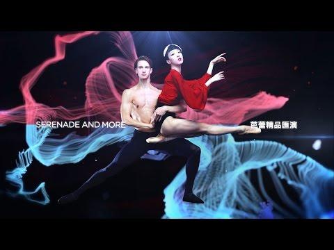 Serenade and More《芭蕾精品匯演》
