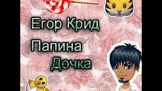Клип• Егор Крид- Папина дочка•
