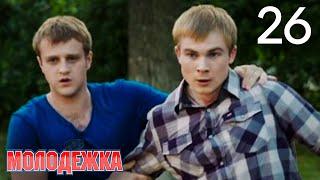 Молодежка | Сезон 1 | Серия 26