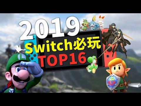年度游戏盘点!2019年Switch必玩游戏TOP16!