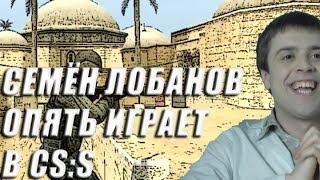 Звуковые приколы: Лобанов играет в CS:S!