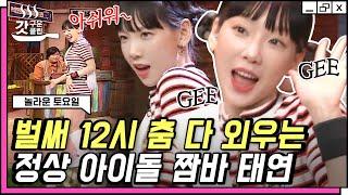 [#놀라운토요일] 태연X키X예나X재재 댄스동아리 | 청하 - 벌써 12시, 티아라(T-ara) - Roly-…