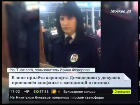 В отношении сотрудницы полиции Домодедова проведут проверку