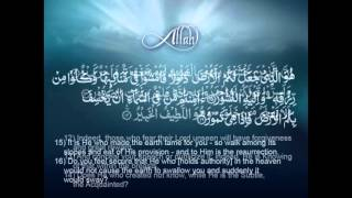 67 Idris Abkar - Surah Mulk [RECITE DAILY AFTER MAGHRIB] English + Arabic