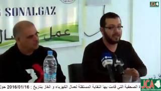 الندوة الصحفية يوم: 2016/01/16  لنقابة سونلغاز فيما يخص الشكوى ضد سيدي السعيد عبد المجيد