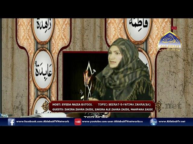 Seerat e Fatima with Najia Batool I Zakira Zahra Zaidi I Zakira Ale Zahra Zaidi I 16 01 2019