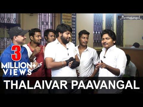 Thalaivar Paavangal |  Gopi Sudhakar | Parithabangal thumbnail