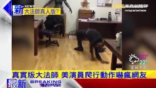 最新》真實版大法師 美演員爬行動作嚇瘋網友