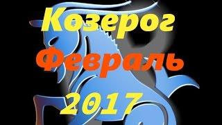 Гороскоп на февраль 2017 года для Козерога