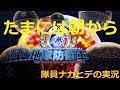【ファルグリンゲーム#95】隊員ナカヒデの地球防衛軍4.1実況!!皆さんおはようございます!(マルチ)