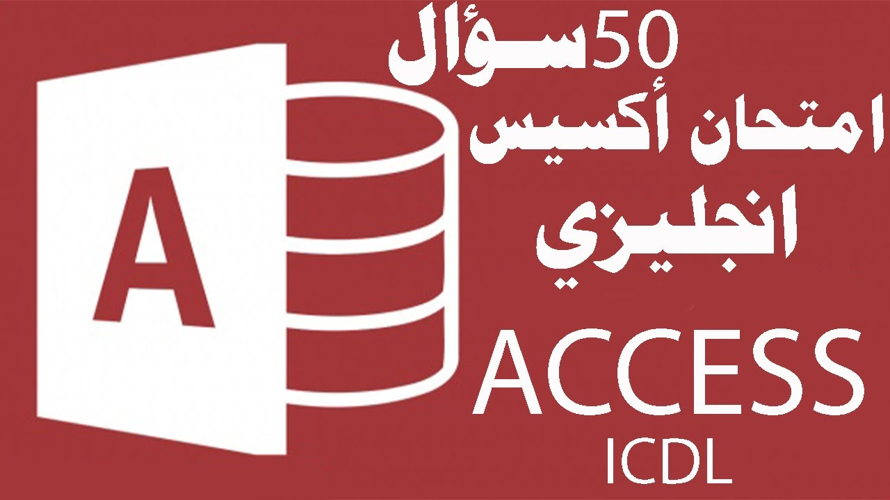 حل امتحانات ICDL V5 أكسيس انجليزي Access Exam English