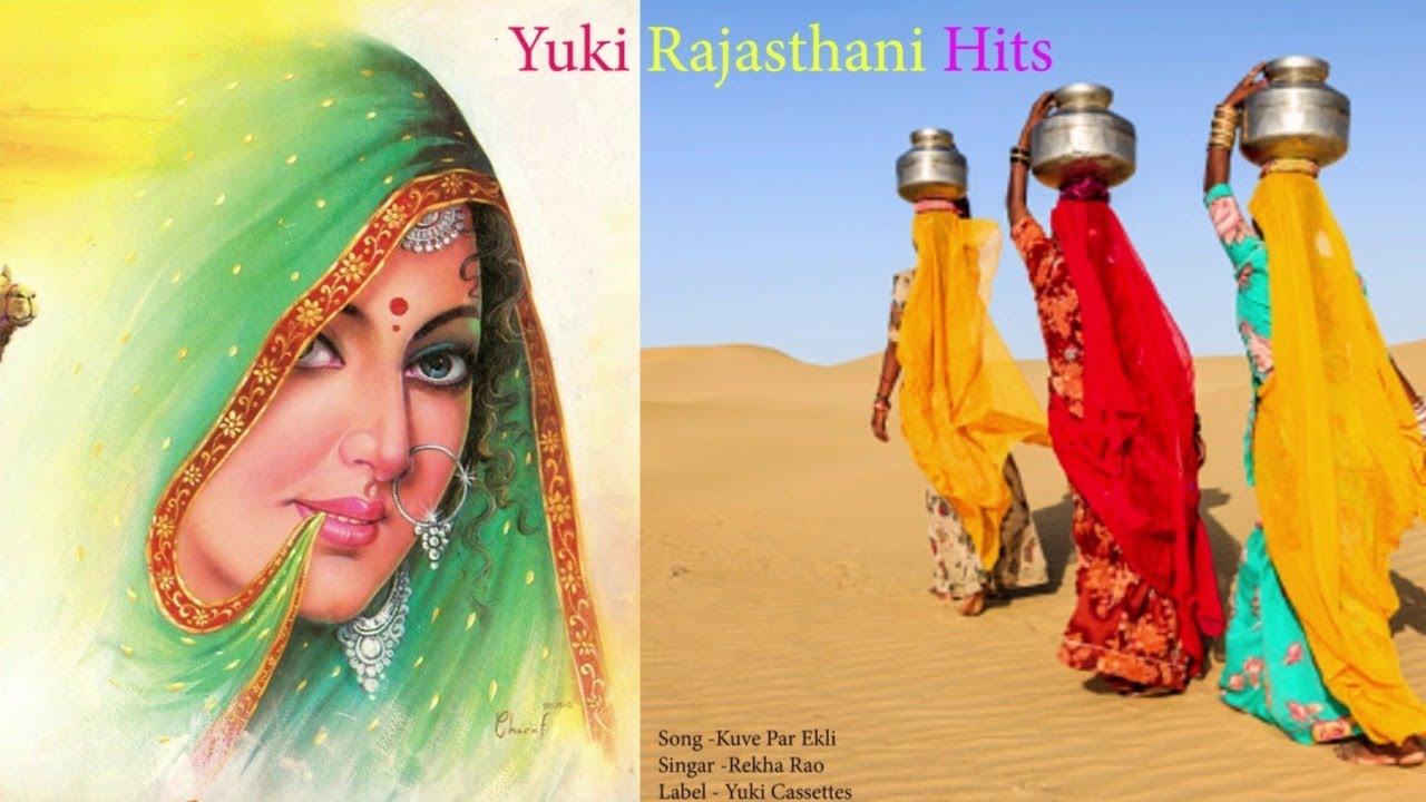 राजस्थानी लोकगीत ।   कुवें पर  एकली  | Rekh Rao |  Kuve Par Ekali  | Yuki Cassettes - Video