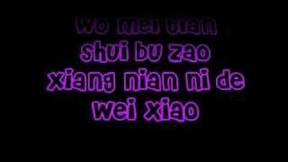 小酒窩 , Xiao Jiu Wo Lyrics - Jj Lin & Charlene